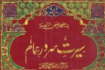 Seerah of the World Leader (PBUH) -1: Why Series of Prophets for the Guidance of Mankind